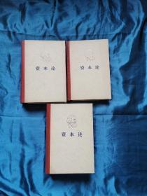 资本论(精装,全三卷。)