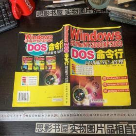 Windows9X/Me/NT/2000/XP/2003DOS命令行网络服务与管理