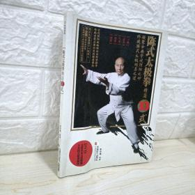 陈式太极拳精简33式