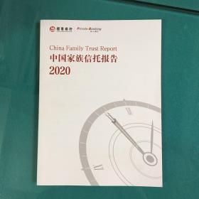 中国家族信托报告2020 (塑封95品发货)