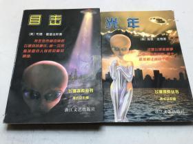 飞碟探索丛书:目击+光年(2本合售)