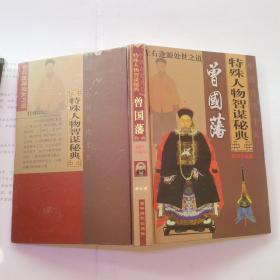 特殊人物智谋秘典:曾国藩(插图珍藏版) 第七卷