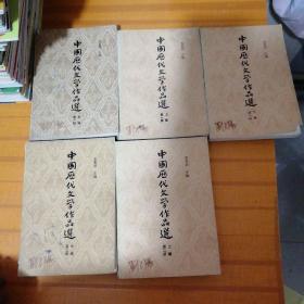 中国历代文学作品选第一册上中下 第二册上中 五本合售(破损2本写画)