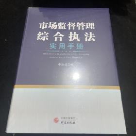 市场监督管理综合执法实用手册