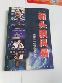 新头脑风暴:中国少壮派经济学家演讲实录