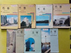 九年义务教育三年制初中学教科书代数十几何(全七册)