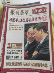 报刊荟萃2017年第8期