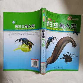 生命科学科普馆:寄生虫与人类