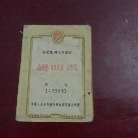 劳动卫国体育制度证明书 两本合售64-306