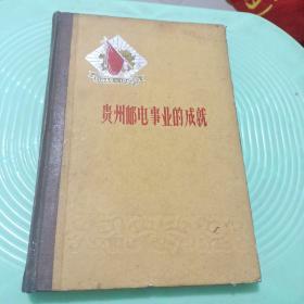 贵州解放十周年纪念丛书:贵州邮电事业的成就