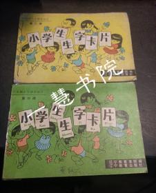 六年制小学课本语文 第三册.第四册: 小学生生字卡片(合售)