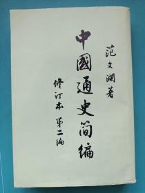 《中国通史简编》修订本,第二遍