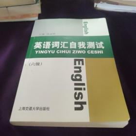 英语词汇自我测试. 大学英语六级