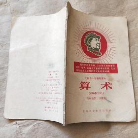 上海市小学暂用课本:算术(六年级第二学期用)有毛主席语录