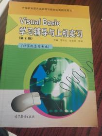 VISUALBASIC学习辅导与上机实习