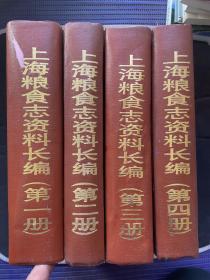 上海粮食志资料长编(四册全)