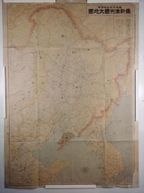 最新满洲国大地图 1932年  伪满洲国成立当年的大幅地图 背面附《最新中部支那地图》,《上海附近素图》,《满洲国及支那全土要图》,《上海市街道图》。 并附上海外滩主要建筑照片和名称。 当时对中国的侵略野心一览无余,史料价值很高。
