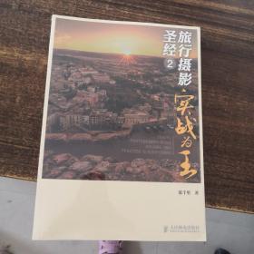 旅行摄影圣经2:实战为王(未拆封)