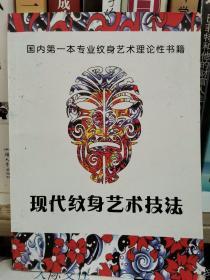 现代纹身艺术技法国内第一本专业纹身艺术理论性书籍。