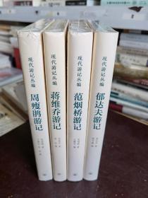 现代游记丛编(四册合售)  范烟桥游记,周瘦鹃游记,蒋维乔游记,郁达夫游记