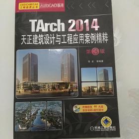 CAD建筑行业项目实战系列丛书:TArch 2014天正建筑设计与工程应用案例精粹(第3版)