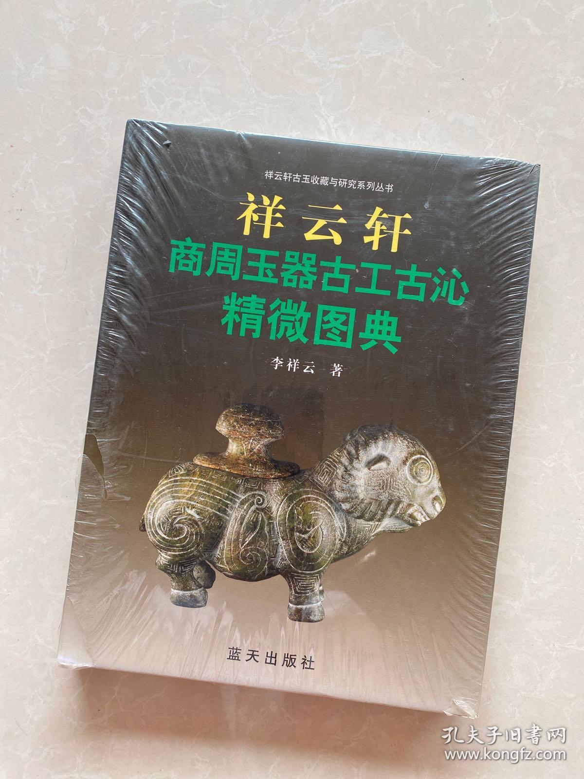 祥云轩商周玉器古工古沁精微图典