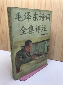 毛泽东诗词全集详注
