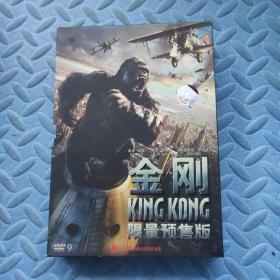 金刚 DVD  限量预售版