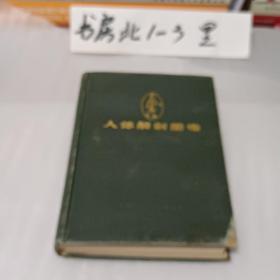 人体解剖图谱1983年1版12印