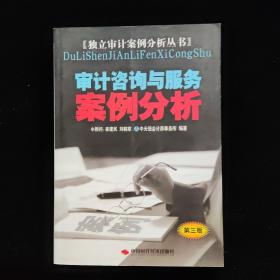 审计咨询与服务案例分析(第3版)