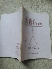 两颗铃曲谱(1960年一版一印