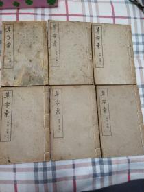 草字彚(民国涵芬楼影印)古生物学家胡承志藏书