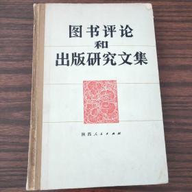 图书评论和出版研究文集