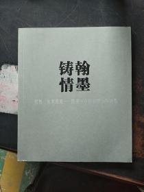 翰墨铸请 祝贺水墨逍遥陈林干中国画展作品集