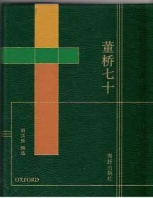 【真皮精装】董桥七十(带特制藏书票)