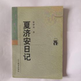 夏济安日记