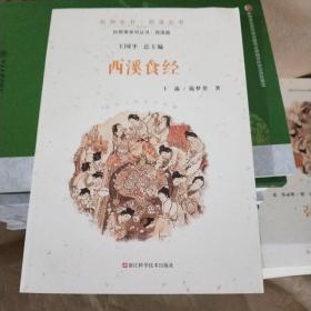 西溪食经/杭帮菜系列丛书/杭州全书西溪丛书