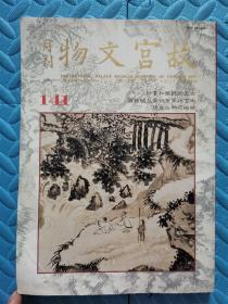 故宫文物(月刊141)边缘轻微水印