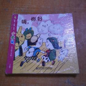小袋鼠 小袋鼠 小班(上)(全套6册) 《嗨,你好》《从头动到脚》《颜色调色盘》
