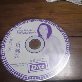旺角的天空之男烧衣 DVCD  裸盘