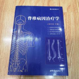 脊椎病因治疗学(一版一印)