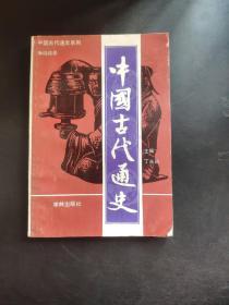 中国古代通史 争鸣综录