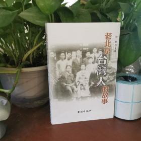 老北京台湾人的故事