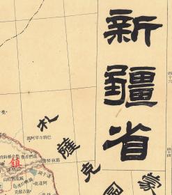 宣统元年大清帝国各省及全图 新疆  古地图0631-13
