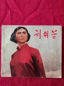 刘胡兰  连环画  彩绘 1972年 一版二印  该版本较少值得收藏。