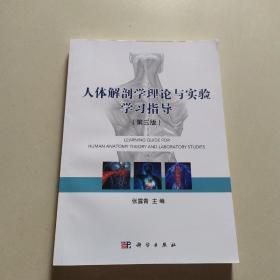 人体解剖学理论与实验学习指导(第3版)