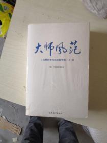 大师风范(自然科学与技术科学卷,上下册)带塑封(1版1次)