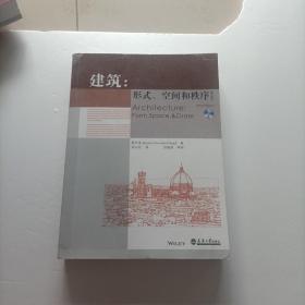 建筑:形式、空间和秩序  第三版 附光盘
