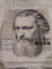 经典全集系列丛书:500年大师经典素描肖像