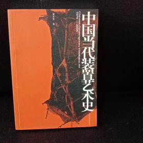 中国当代装置艺术史(1979-2005)